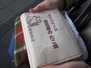 高崎たこ焼き.JPG